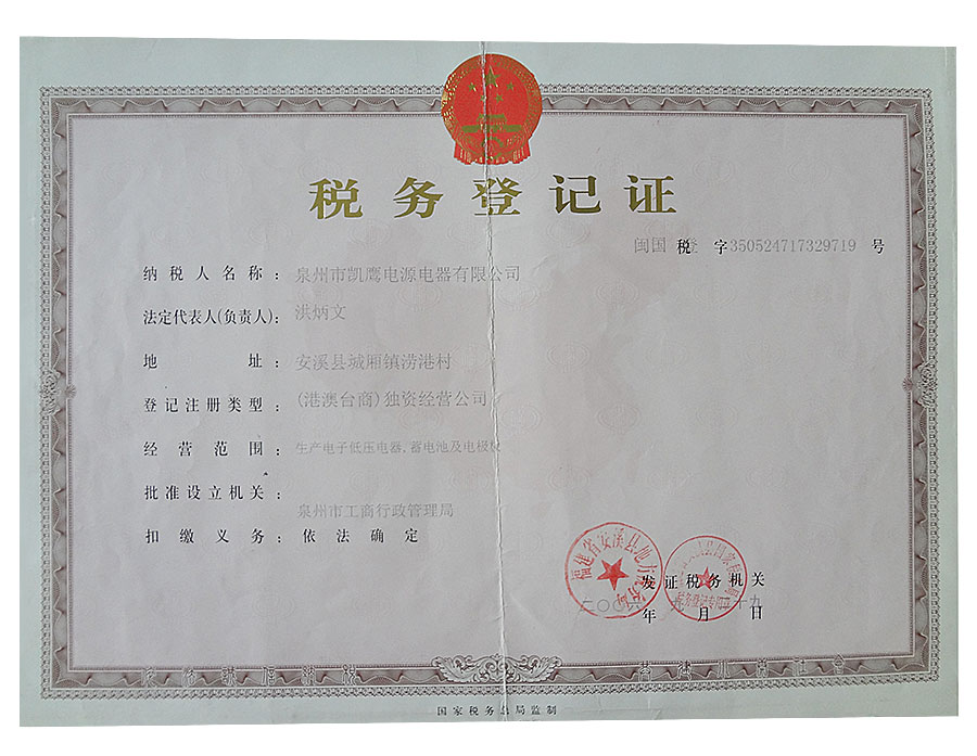 The original tax registration certificate